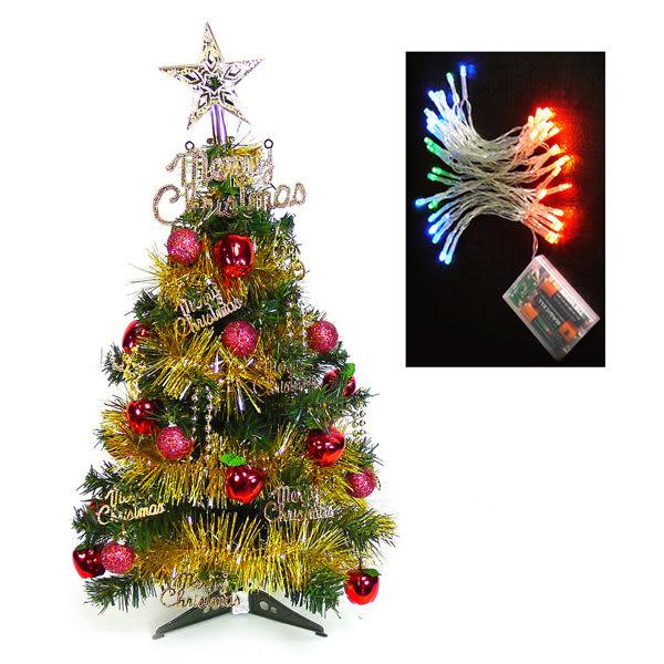 【摩達客】台灣製可愛2呎/2尺(60cm)經典裝飾聖誕樹(紅蘋果金色系)+LED50燈電池燈彩光