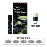 凱婷 CC血色護唇膏N(迷彩) 08 (5.0g)