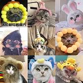 寵物帽子可愛動物造型變身裝帽貓咪草帽獅子帽頭飾【櫻田川島】