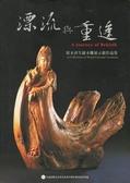 (二手書)漂流與重逢 原木再生緣木雕展示館作品集