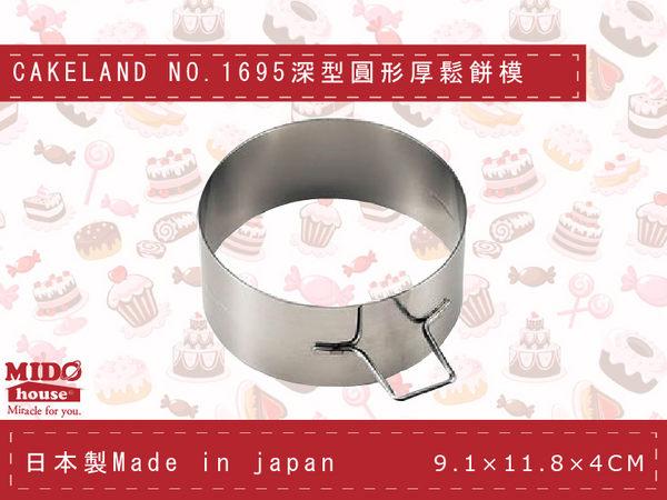 日本CAKELAND NO.1695 深型圓形鬆餅模/厚燒煎餅模具《Mstore》