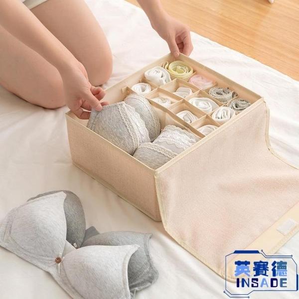 布藝內衣褲文胸整理箱收納盒抽屜式分格家用襪子盒子【英賽德3C數碼館】