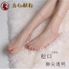 絲襪10雙短襪子女夏季鬆口薄款無痕短筒襪腳尖透明水晶絲襪隱形襪子女 快速出貨