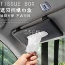車載掛式紙巾盒車內掛遮陽板天窗抽紙盒創意車用抽紙巾盒汽車用品