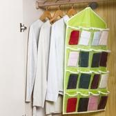 居家衣物襪子內衣收納袋多 十六格收納掛袋綠色【魔小物】「 」