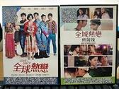 挖寶二手片-C08--正版DVD-華語【全球熱戀 +全城熱戀:熱辣辣 套裝系列2部合售】-(直購價)