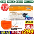 (雙鋼印) 宏瑋 醫療口罩(愛馬仕橘)-50入X60盒 (台灣製 CNS14774) 專品藥局【2016683】