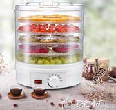 食物烘乾機220V家用小巧型乾果機食物脫水風乾機水果蔬菜寵物肉類食品烘乾機YXS多色小屋