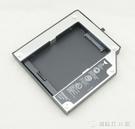 筆記本光驅位12.7mm硬碟托架機械SSD固態光驅支架 【全館免運】