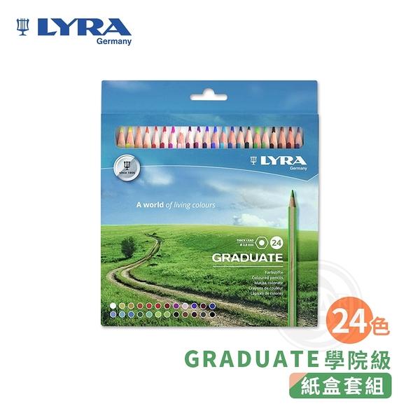 『ART小舖』Lyra德國 Graduate學院級 油性彩色鉛筆 24色 紙盒套組 單盒