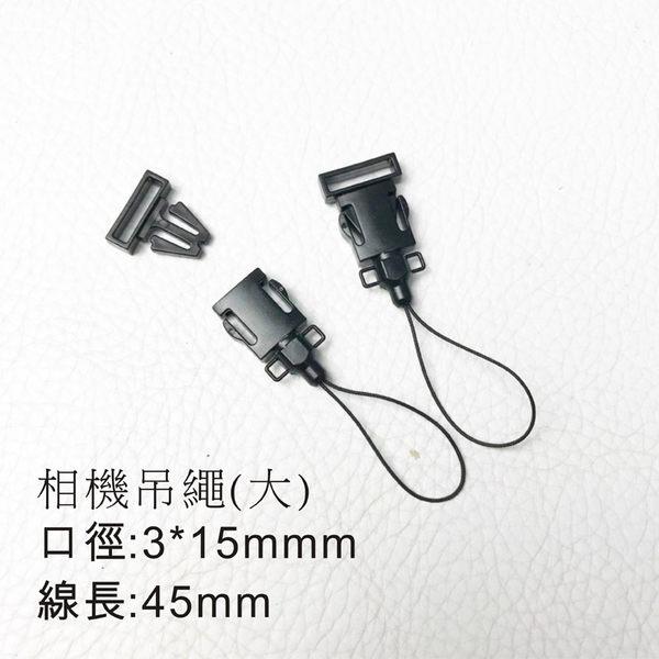 2入 相機背帶 吊繩(大) 背帶扣環 可快拆 Leica RICOH Canon Nikon Olympus