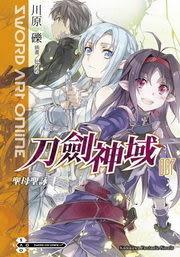 Sword Art Online 刀劍神域(7):聖母聖詠