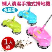 【買達人】懶人清潔手推式掃地機(1入)-綠