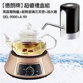 DELAN 德朗 超值禮盒組(迷你電陶爐+花茶壺+電動抽水器) DEL-9900 + A-99