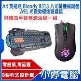 ~ 24 期零利率~ A4 雙飛燕Bloody B318 光軸機械鍵盤A91 光微動極速遊