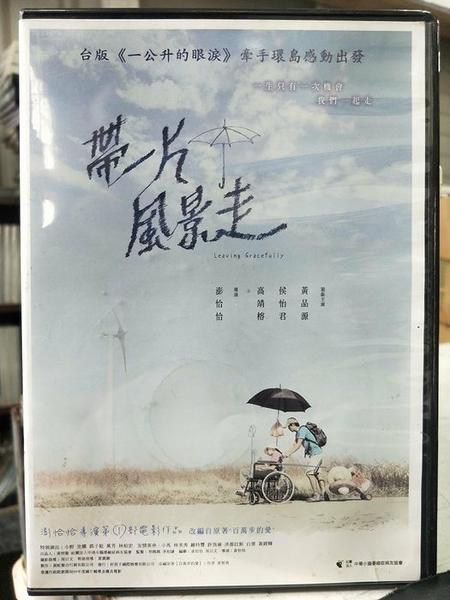 挖寶二手片-J09-060-正版DVD-華語【帶一片風景走】-黃品源 侯怡君(直購價)