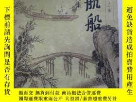 二手書博民逛書店罕見夜航船附《嫏嬛文集》(一版一印)12014 (明)張岱 巴蜀