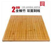 雙11好評再續2cm楠竹刻線圍棋19路盤象棋盤 9路13路碳化雙面實竹雕刻線圍棋盤【全館限時88折】