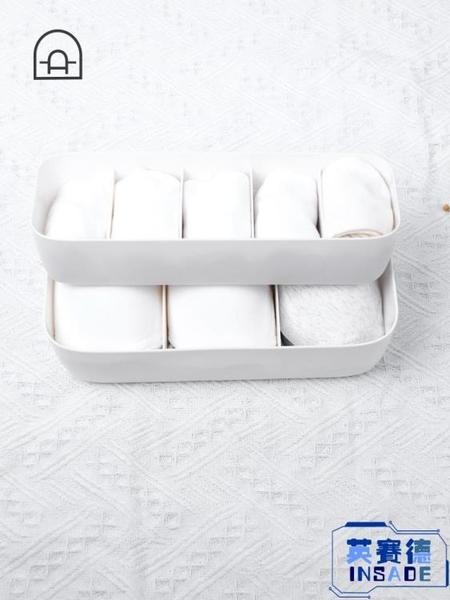 塑膠內衣內褲儲物盒可疊加無蓋分格襪子收納盒桌面整理盒【英賽德3C數碼館】