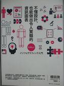 【書寶二手書T1/電腦_MCI】不懂設計,也能做出令人驚豔的資訊圖表_櫻田潤