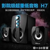 HIRALIYH7筆記本電腦音響多媒體臺式小音箱2.1迷你低音炮家用USB有線2.1手機小音響【帝一3C旗艦】