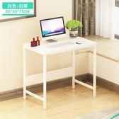 書桌 電腦桌臺式家用桌子簡約書桌現代寫字桌