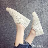 春夏新款淺口小白鞋女鏤空透氣一腳蹬懶人鞋韓版百搭平底鞋子 卡布奇諾