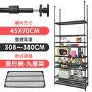 【居家cheaper】45X90X308~380CM微系統頂天立地九層菱型網收納架 (系統架/置物架/層架/鐵架/隔間)