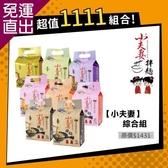 雙11限定 小夫妻拌麵任選X9袋 優惠組【免運直出】