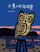 小島上的貓頭鷹(全新書衣典藏版)