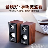 小音箱現代Q22筆記本電腦小音響臺式機桌面低音炮木質迷你多媒體小音箱辦 美物 交換禮物