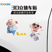 汽車貼紙車身劃痕遮擋個性創意車貼卡通可愛遮蓋裝飾改裝貼畫