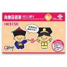 【特惠】新版中港8日上網卡 中國大陸 香港 免翻牆 中國聯通2GB流量+ 限速任用4G上網卡