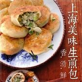 【海肉管家-全省免運】上海生煎包X12包(300g±10%/包 每包10顆入)