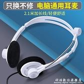 耳機頭戴式有線重低音耳麥游戲手機筆記本台式機電腦帶麥全民K歌 科炫數位