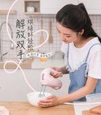 打蛋器 電動 家用迷你多功能打蛋機手持打奶油攪拌器烘焙小型