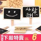 ♚MY COLOR♚小黑板木夾子 學生用品 設計 辦公用品 創意 文具 重點 多功能【P109】