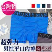 男性 超彈力 平口內褲 彈性舒適 M-L/L-XL 台灣製造 no.9910 -席艾妮SHIANEY