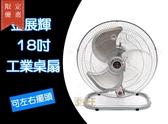 金展輝 18吋擺頭工業桌扇 180轉 鋁製葉扇 電扇 電風扇 桌扇 台灣製 涼風扇 工業立扇 A-1813