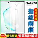 三星Samsung Note20 / Note20 Ultra 3D弧邊滿版曲面鋼化玻璃保護膜保護貼
