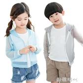 兒童防曬衣服夏季男童防紫外線寶寶洋氣薄款透氣女童外套