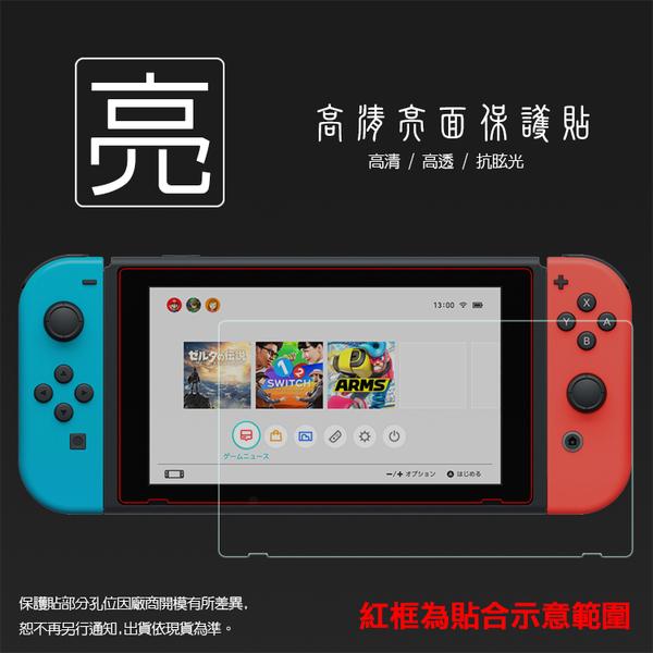 ◆亮面螢幕保護貼 Nintendo 任天堂 Switch / Switch Lite / Switch OLED 保護貼 軟性 亮貼 亮面貼 保護膜