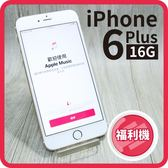 【福利品】iPhone 6 PLUS 16GB A1524 5.5吋大螢幕