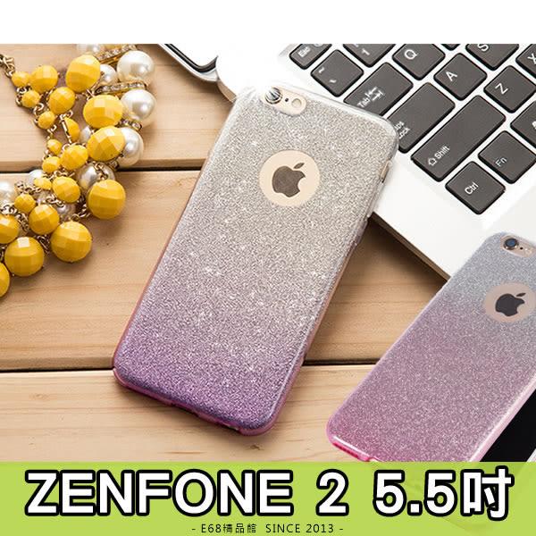 E68精品館 閃粉閃鑽漸層透明殼 華碩 ZENFONE2 5.5吋 磨砂粉鑽 手機殼保護殼保護套 超薄 軟殼 ZE550
