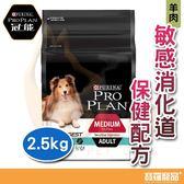 冠能ProPlan 一般成犬狗飼料 羊肉敏感消化道保健配方 2.5kg【寶羅寵品】