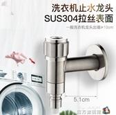 洗衣機龍頭4分自動止水專用水龍頭不銹鋼拉絲入墻式單冷快開水嘴魔方