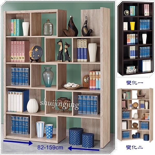 【水晶晶家具/傢俱首選】北原像木色82-159cm可伸縮可旋轉多功能書櫃~~雙色可選SB8255-2