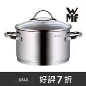 WMF PROVENCE PLUS 高身湯鍋20cm  原廠公司貨