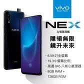 VIVO NEX 6.59吋AI 智慧旗艦機(8G/128G) 黑