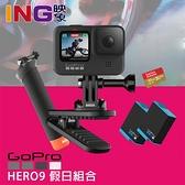 【6/20前送保溫瓶】GoPro HERO9 Black 假日組 含32G+漂浮手把+電池+旋轉夾 台閔公司貨 防水 潛水 相機
